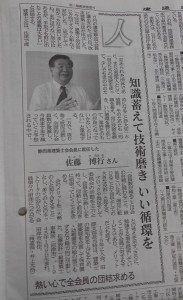 kentu-shinbun-interview-2014-4